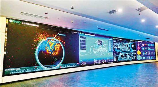 360网络安全协同创新产业基地内的城市安全大脑实景。(360网络安全协同创新产业基地供图)