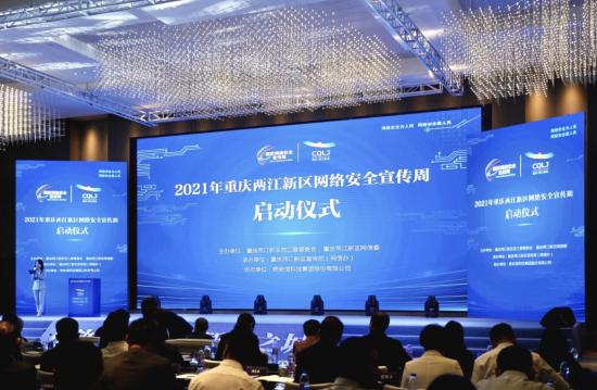 图为2021年重庆两江新区网络安全宣传周启动仪式现场。 张霁雯 摄