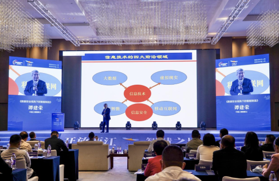 图为中国工程院院士谭建荣作题为《数据安全视角下的智能制造》主题发言。 张霁雯 摄