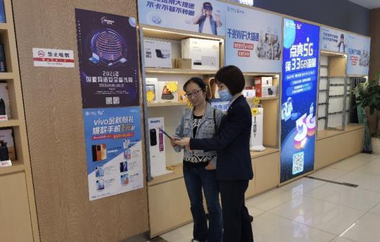 图为在重庆移动营业厅,工作人员向市民开展信息安全保护宣传。重庆移动供图