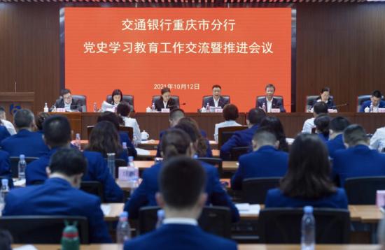 党史学习教育工作交流暨推进会议现场。 交通银行重庆市分行供图
