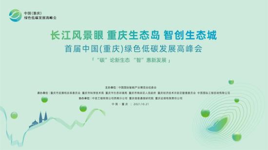 """10月21日,以""""'碳'论新生态 '智'惠新发展""""为主题的首届中国(重庆)绿色低碳发展高峰会,将在重庆南岸举行。组委会供图"""
