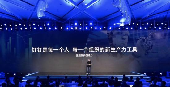 """图为丁丁总裁叶军阐述""""两个数字化""""战略。主办方供图"""