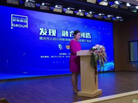 图为重庆人民小学教育集团举办办学成果汇报会。高吕艳杏 摄