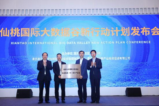 仙桃国际大数据谷重庆集成电路设计产业园授牌 仙桃国际大数据谷供图