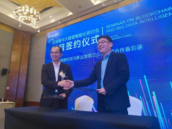 图为重庆金窝窝网络科技有限公司与新加坡国立大学签订谅解备忘录.