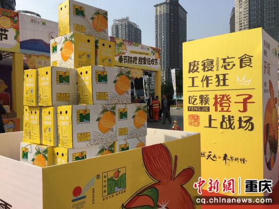 """图为奉节脐橙""""甜蜜狂欢节""""走进观音桥商圈 。(张颖绿荞 摄)"""