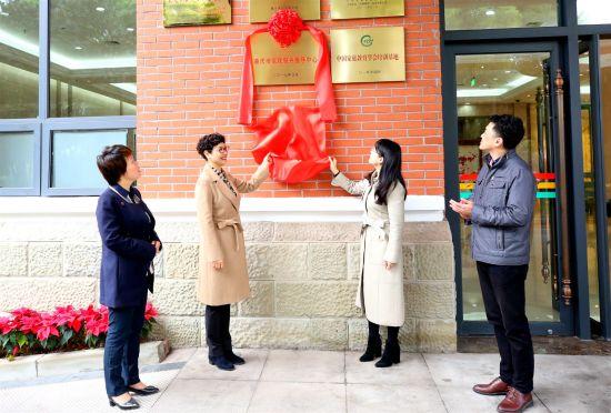 图为重庆揭牌成立家政服务指导中心。(重庆妇联供图)