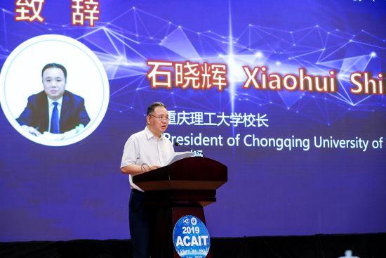 图为重庆理工大学校长石晓辉。主办方供图