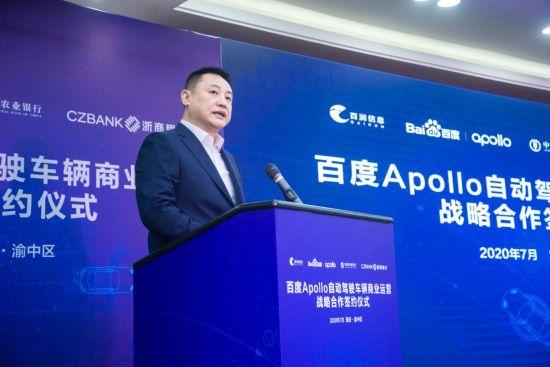 重庆百润信息技术有限公司总裁马卫发言