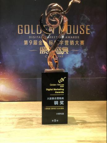小熊电器荣获金鼠标铜奖,定义创意中插新玩法