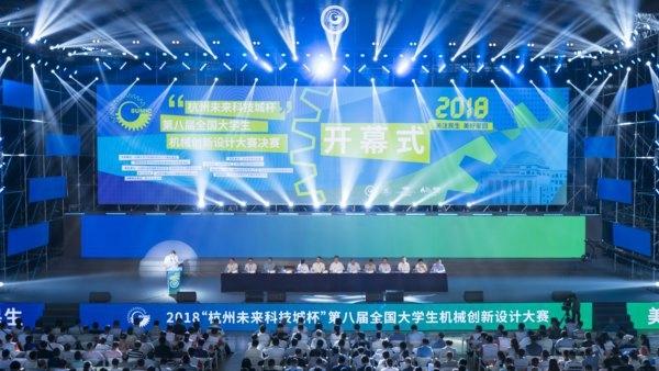 """""""杭州未来科技城杯""""第八届全国大学生机械创新设计大赛隆重开幕图片"""