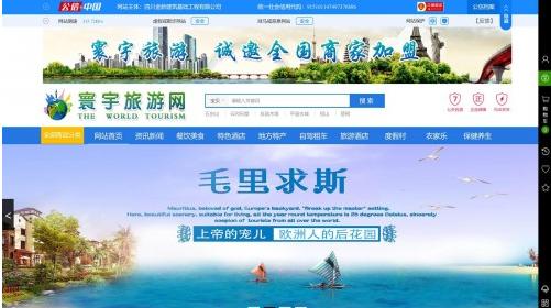 旅游业是一个社会化产业,随着大数据智能化发展,其行业格局、空间格局、旅行方式、商业模式必然发生变化。借势而行、乘势而上,推进大数据智能化的互联网+旅游在旅游领域的创新运用是推动旅游持续发展新动力。   在2017年国家旅游局发布的《十三五全国旅游公共服务规划》中明确了九大主要任务,包括构建国民旅游休闲网络、提升旅游基础设施、惠民便民等。这也表明了我国对旅游业良好发展的高度重视,也将使旅游业迎来新一轮黄金发展期。  寰宇旅游网官方网站   在互联网+与国家政策的双重推动下,一个依托云计算、大数