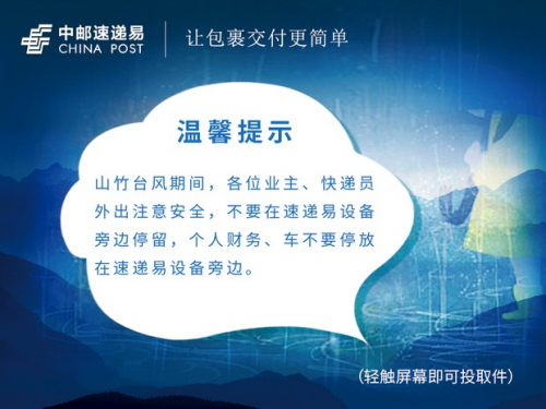 """台风""""山竹""""肆虐广东深圳等地 中邮速递易破解用户取件难题"""