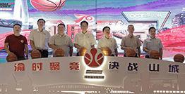 首届中欧篮球冠军杯在渝启动 华侨城助力本土体育事业发展