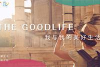 發現美好生活 碧桂園重慶區域首屆攝影大賽圓滿落幕