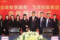 龍湖智慧服務與飛洋控股集團達成戰略合作