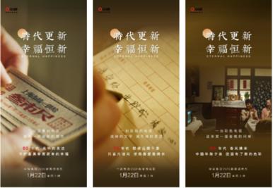 中骏集团:2020地产界首部新春微电影 幸福上映
