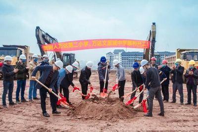 重慶文旅城兩所學校同步開建