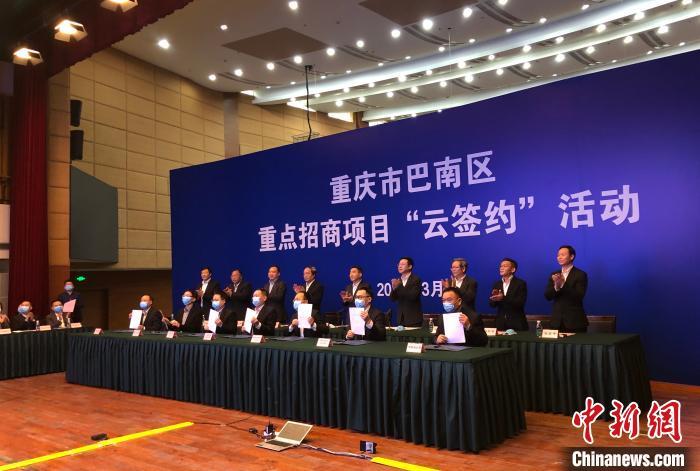 """重慶(qing)巴南""""雲(yun)簽約""""22個項(xiang)目總(zong)投(tou)資145億元"""