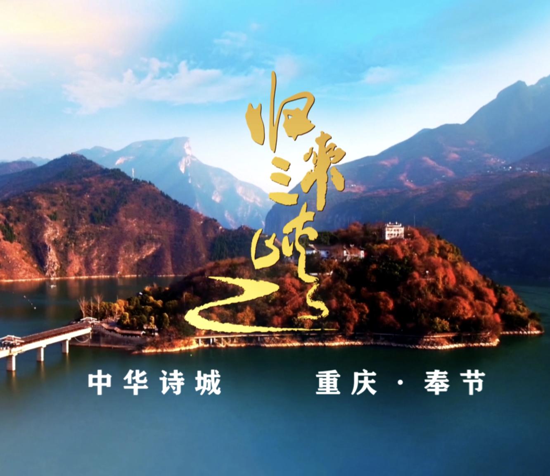 《歸來三峽》 助(zhu)力(li)重慶奉節(jie)文旅(lv)融合發展