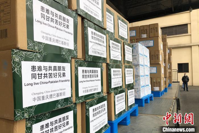 重慶(qing)向(xiang)6個國家捐贈一批醫療防疫物資