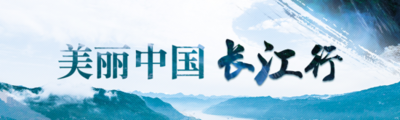 美麗中國長江行