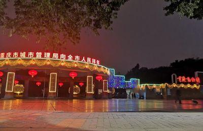 重慶動物園裝扮園區 紅紅火火迎新春佳節