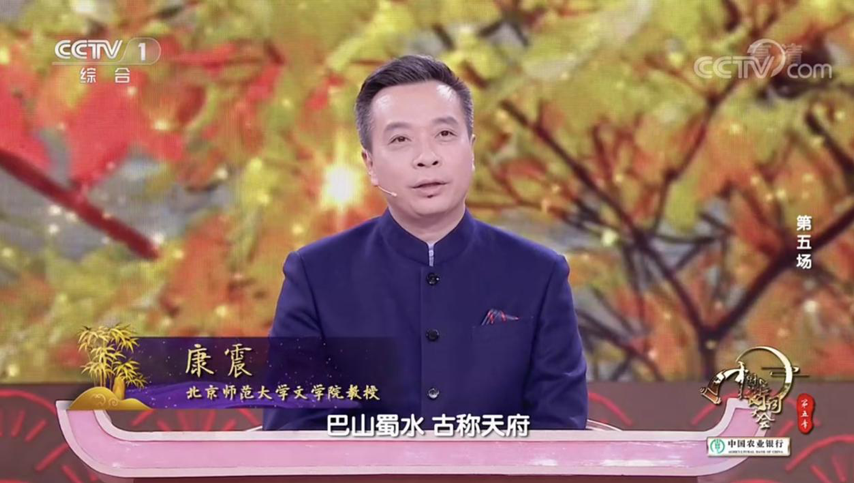 著(zhu)名文化學者康(kang)震(zhen)開場詩引用杜甫(fu)《贈花卿》夸贊巴山蜀水
